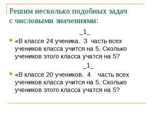 Решим несколько подобных задачс числовыми значениями: _1_«В классе 24 ученика. 3