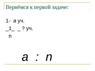 Вернёмся к первой задаче:1- a уч._1_ _ ? уч. n