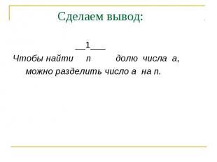 Сделаем вывод: __1___Чтобы найти n долю числа a, можно разделить число a на n.