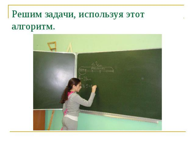 Решим задачи, используя этот алгоритм.