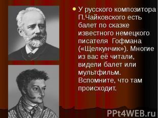 У русского композитора П.Чайковского есть балет по сказке известного немецкого п