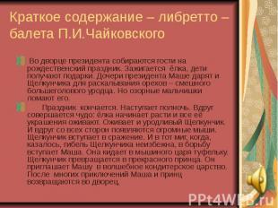Краткое содержание – либретто – балета П.И.Чайковского Во дворце президента соби