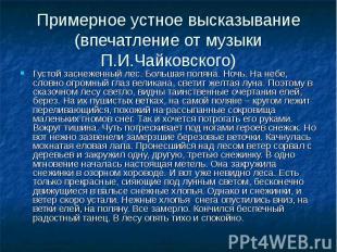 Примерное устное высказывание (впечатление от музыки П.И.Чайковского)Густой засн