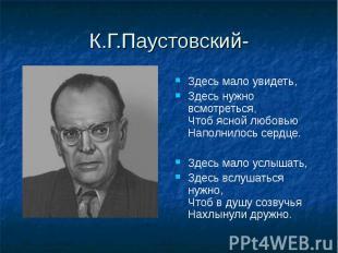 К.Г.Паустовский-Здесь мало увидеть,Здесь нужно всмотреться,Чтоб ясной любовью На