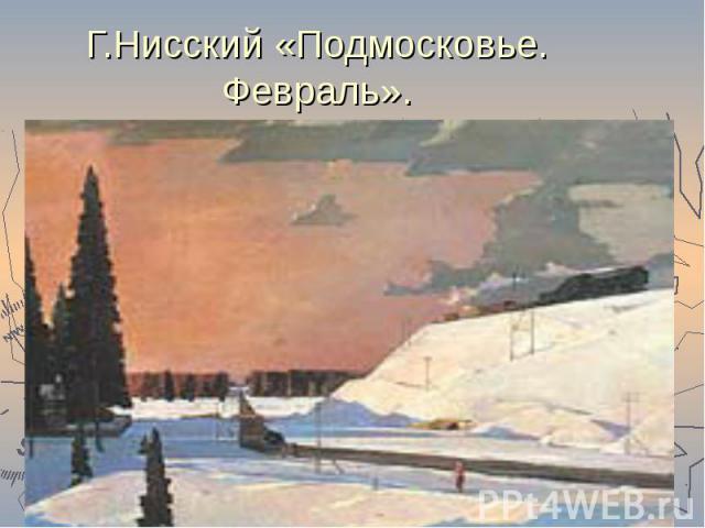 Г.Нисский «Подмосковье. Февраль».