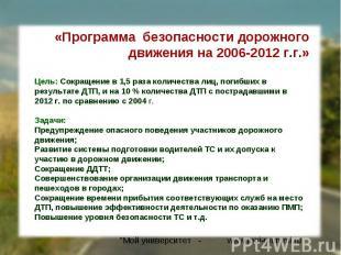 «Программа безопасности дорожного движения на 2006-2012 г.г.»Цель: Сокращение в