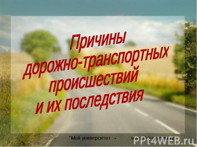 Причины дорожно-транспортных происшествий и их последствия