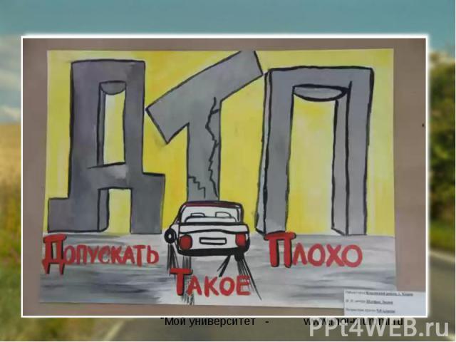 Дорожно-транспортное происшествие (ДТП) — событие, возникшее в процессе движения по дороге транспортного средства и с его участием, при котором погибли или ранены люди, повреждены транспортные средства, сооружения, грузы либо причинён иной материаль…