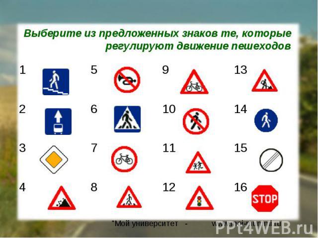 Выберите из предложенных знаков те, которые регулируют движение пешеходов
