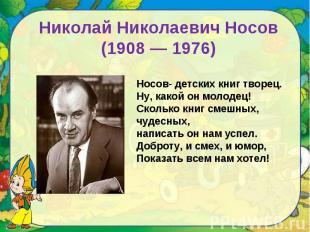 Николай Николаевич Носов(1908 — 1976)Носов- детских книг творец.Ну, какой он мол