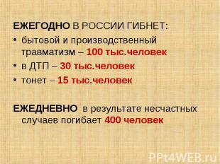 ЕЖЕГОДНО В РОССИИ ГИБНЕТ:бытовой и производственный травматизм – 100 тыс.человек