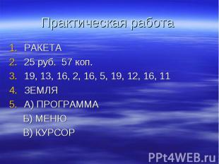 Практическая работа РАКЕТА25 руб. 57 коп.19, 13, 16, 2, 16, 5, 19, 12, 16, 11ЗЕМ