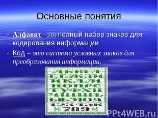 Основные понятияАлфавит –это полный набор знаков для кодирования информацииКод –