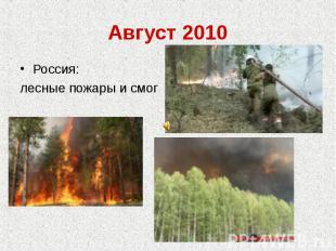 Август 2010Россия: лесные пожары и смог