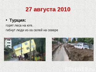 27 августа 2010Турция: горят леса на юге,гибнут люди из-за селей на севере