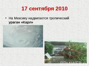 17 сентября 2010На Мексику надвигается тропический ураган «Карл»