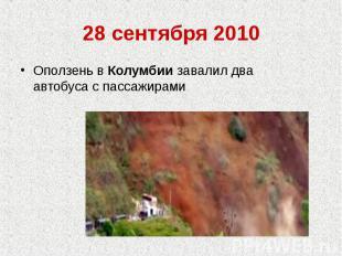 28 сентября 2010Оползень в Колумбии завалил два автобуса с пассажирами