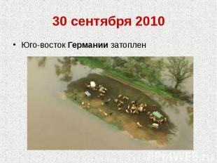 30 сентября 2010Юго-восток Германии затоплен