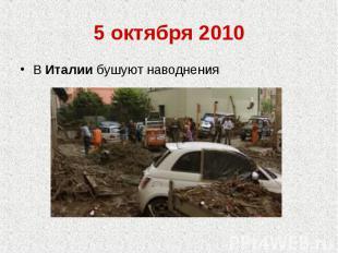 5 октября 2010В Италии бушуют наводнения