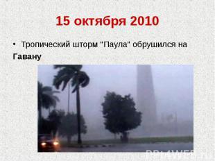 """15 октября 2010Тропический шторм """"Паула"""" обрушился на Гавану"""