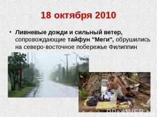 """18 октября 2010Ливневые дожди и сильный ветер, сопровождающие тайфун """"Меги"""", обр"""