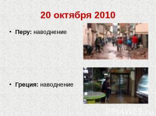 20 октября 201Перу: наводнениеГреция: наводнение0