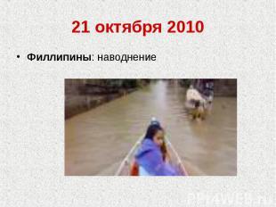 21 октября 2010Филлипины: наводнение