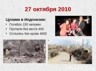 27 октября 2010Цунами в Индонезии:Погибло 150 человекПропали без вести 400Остали
