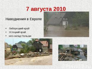 7 августа 2010Наводнения в ЕвропеЛиберецкий крайУстецкий крайюго-запад Польши