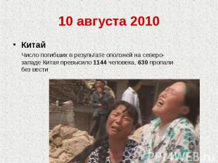 10 августа 2010Китай Число погибших в результате оползней на северо-западе Китая