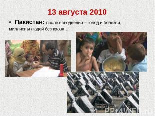 13 августа 2010Пакистан: после наводнения – голод и болезни,миллионы людей без к