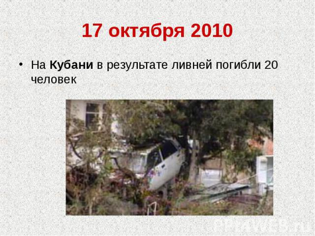 17 октября 2010На Кубани в результате ливней погибли 20 человек