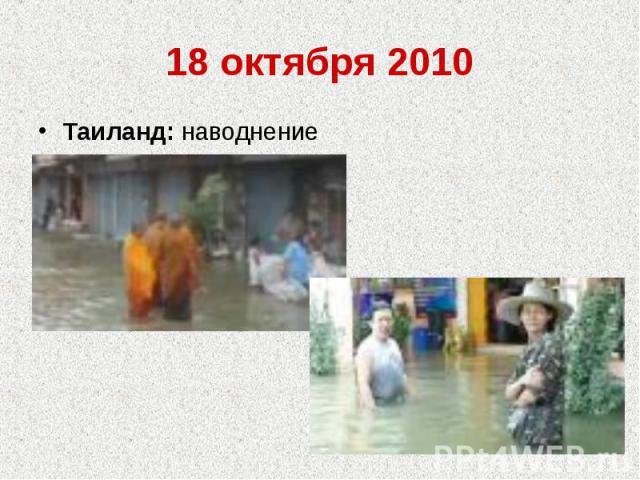 18 октября 2010Таиланд: наводнение