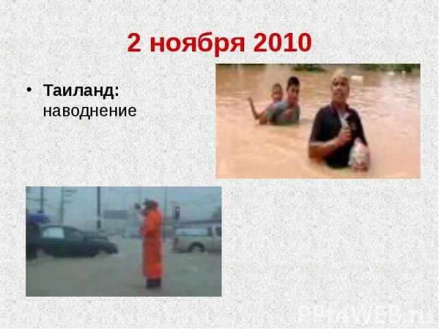2 ноября 2010Таиланд: наводнение