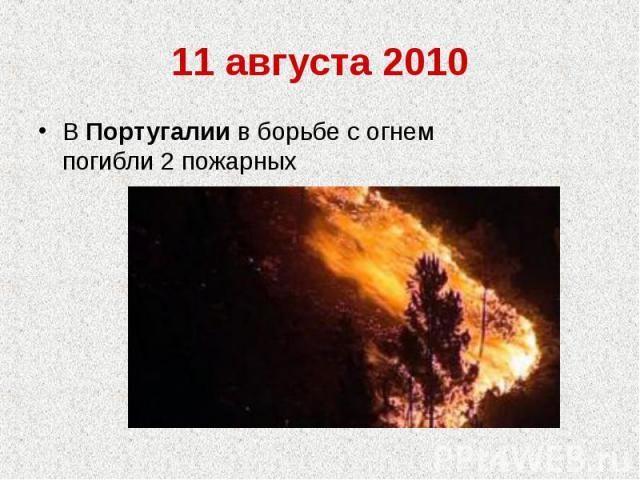 11 августа 2010В Португалии в борьбе с огнем погибли 2 пожарных