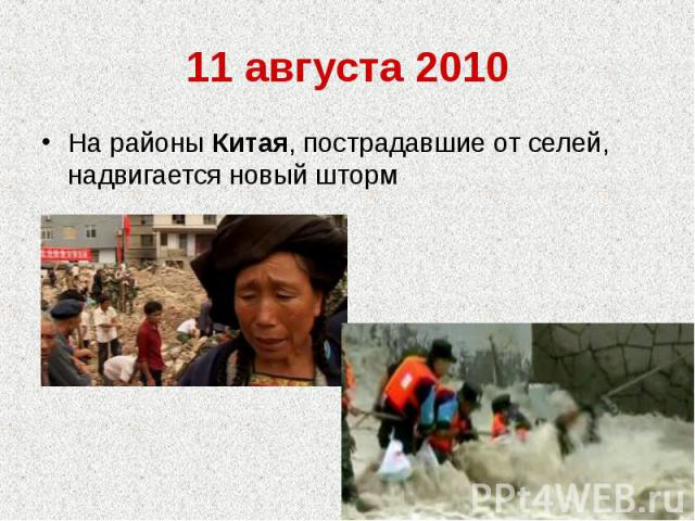 11 августа 2010На районы Китая, пострадавшие от селей, надвигается новый шторм