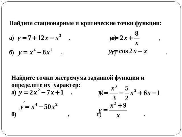Найдите стационарные и критические точки функции:а) , в) , б) , г) . Найдите точки экстремума заданной функции и определите их характер: а) , в) , б) , г) .
