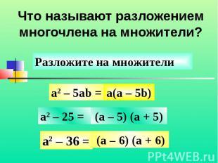 Что называют разложением многочлена на множители?Разложите на множители