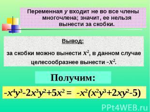 Переменная y входит не во все члены многочлена; значит, ее нельзя вынести за ско