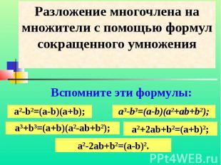 Разложение многочлена на множители с помощью формул сокращенного умноженияВспомн