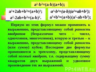 Первую из этих формул можно применять к выражению, представляющему собой разност