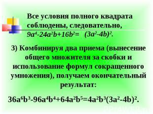 Все условия полного квадрата соблюдены, следовательно,9a4-24a2b+16b2= 3) Комбини