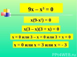 9х – х3 = 0