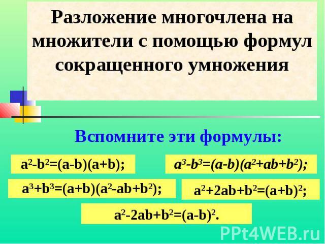 Разложение многочлена на множители с помощью формул сокращенного умноженияВспомните эти формулы:
