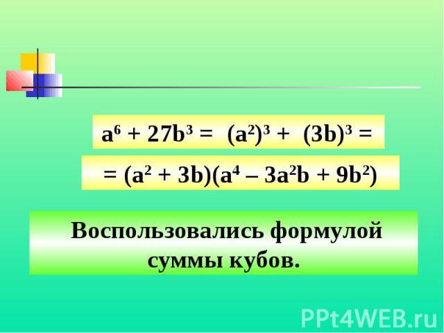 Воспользовались формулой суммы кубов.