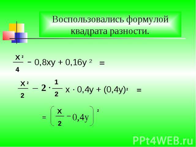 Воспользовались формулой квадрата разности.