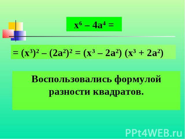 Воспользовались формулой разности квадратов.