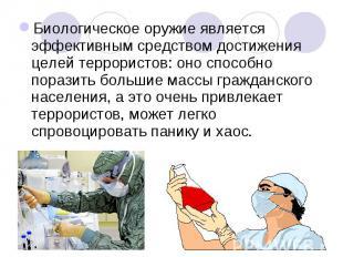 Биологическое оружие является эффективным средством достижения целей террористов