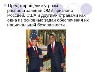 Предотвращение угрозы распространения ОМУ признано Россией, США и другими страна
