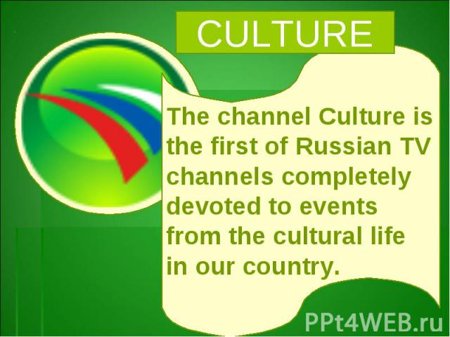 CULTUREThe channel Culture is the first of Russian TV channels completely devoted to events from the cultural life in our country.